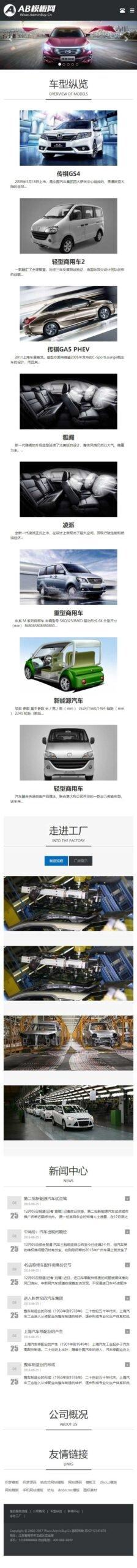 汽车租赁销售企业网站织梦dede模板源码[自适应手机版]插图1