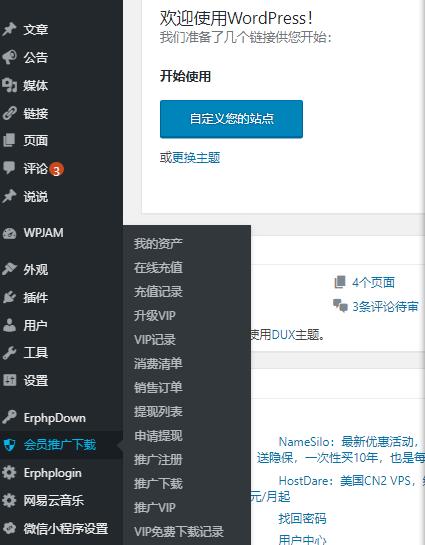 Erphpdown:[包含9.5~11.2最新版]会员收费下载wordpress插件强大的WordPress 虚拟资源商城中文插件,VIP收费下载插件,最新更新版本插件合集,会员收费下载wordpress插件/美化/卡密批量生成/积分功能插图3