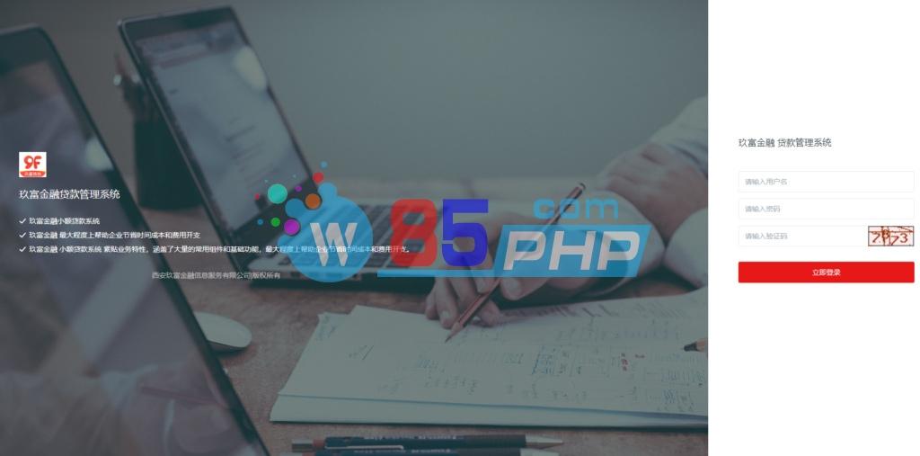 【小额借贷系统APP】2020首发三款合一多色版在线签名+电子合同+转帐截图现金借贷H5源码插图3