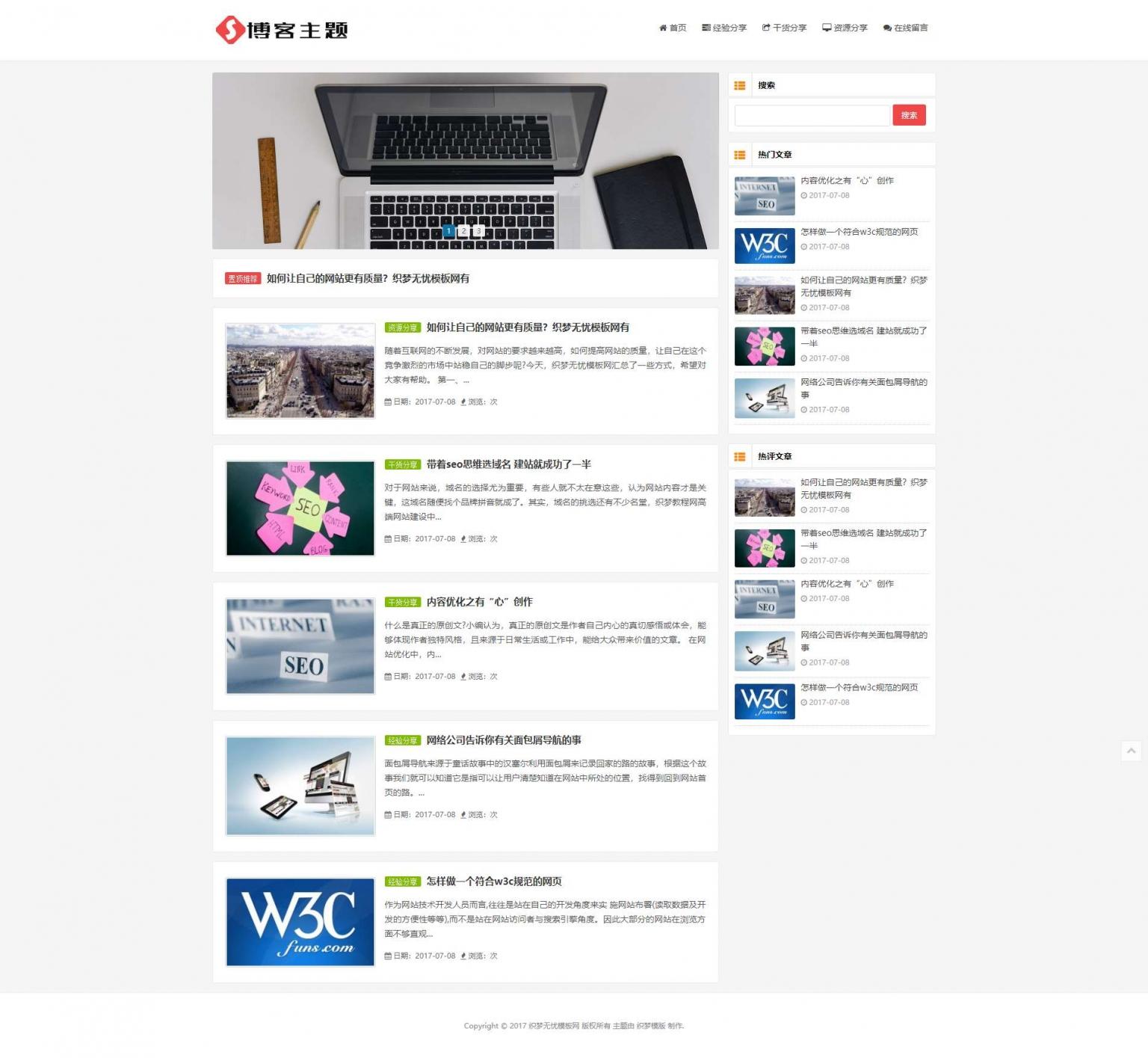 H5响应式资讯新闻清新自然主题风格个人网站织梦模板源码[带移动端]插图