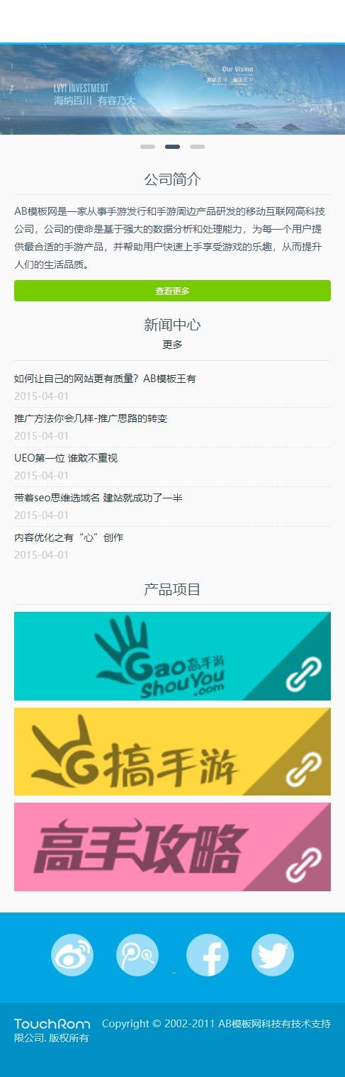 鹤云资源博客-织梦HTML5浅蓝白色软件公司集团通用网站织梦dede模板源码插图1