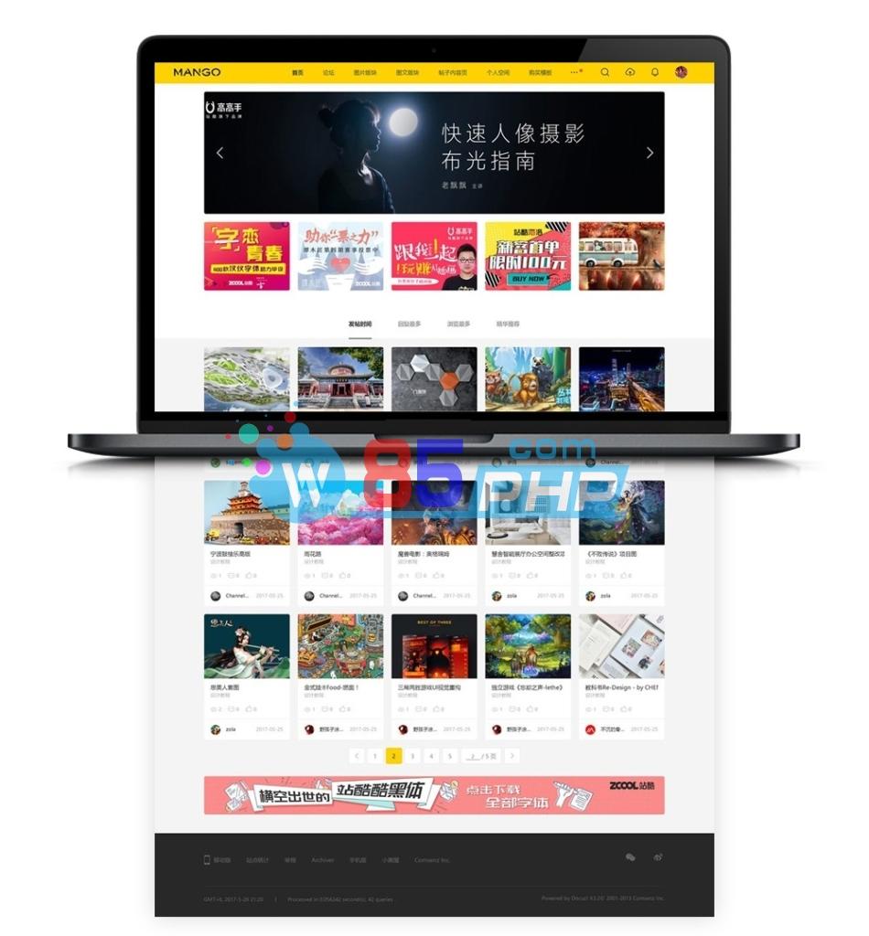 【COOL 站酷模板】Discuz多色设计仿站酷素材/空间设计/配色设计交流网站源码插图