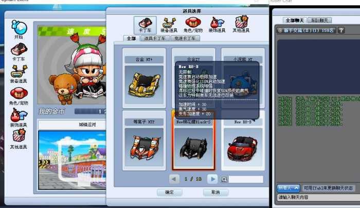 【跑跑KDC端游】2020PP卡丁车单机完整版【深海之城】解压即玩版+使用说明插图3