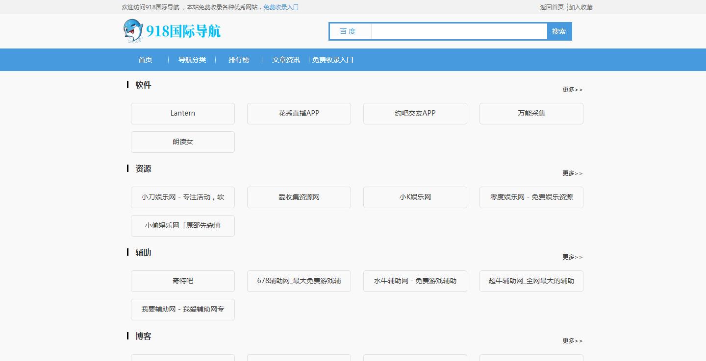 【网址导航系统】导航整站PHP源码下载插图