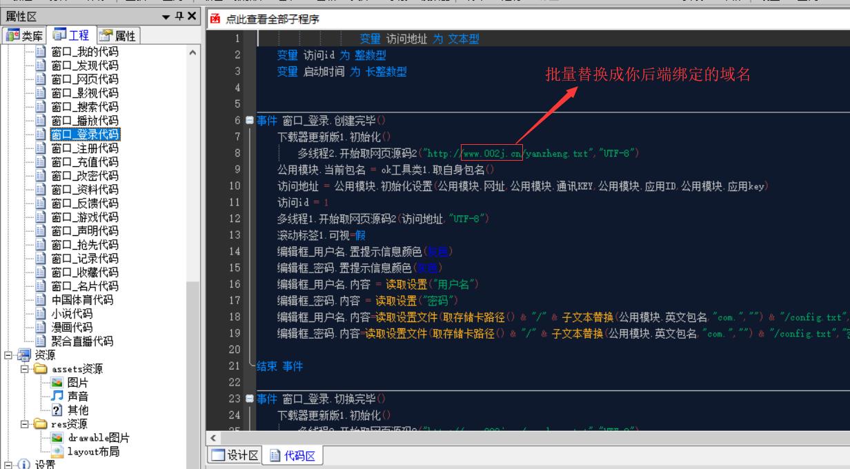 E4A雪人影视E4A制作APP源代码全新升级带直播间功能与代理商系统软件装包全部E4A类库插图4