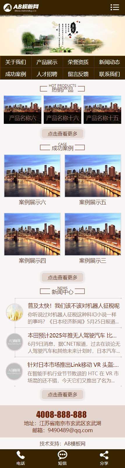 鹤云资源博客-园林景观设计企业网站织梦dede模板源码[自适应手机版]插图1