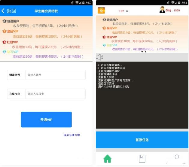 E4a安卓机挂机网赚app源码-带提现带后台管理自动生成密卡插图2