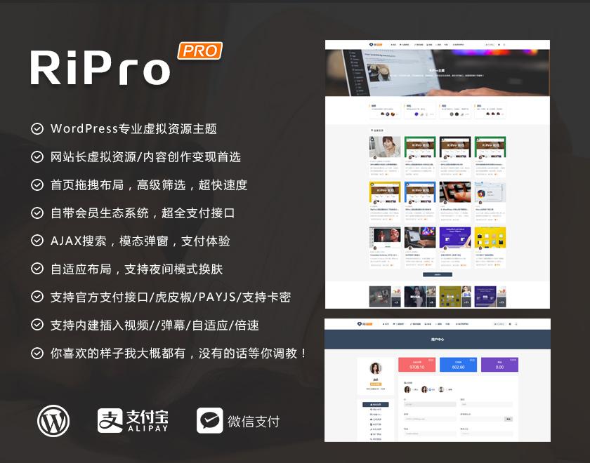 RiPro主题 v5.2.0