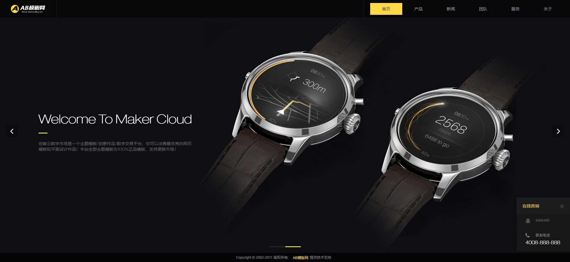 电子智能产品科技企业网站织梦dede模板源码[带手机版数据同步]插图