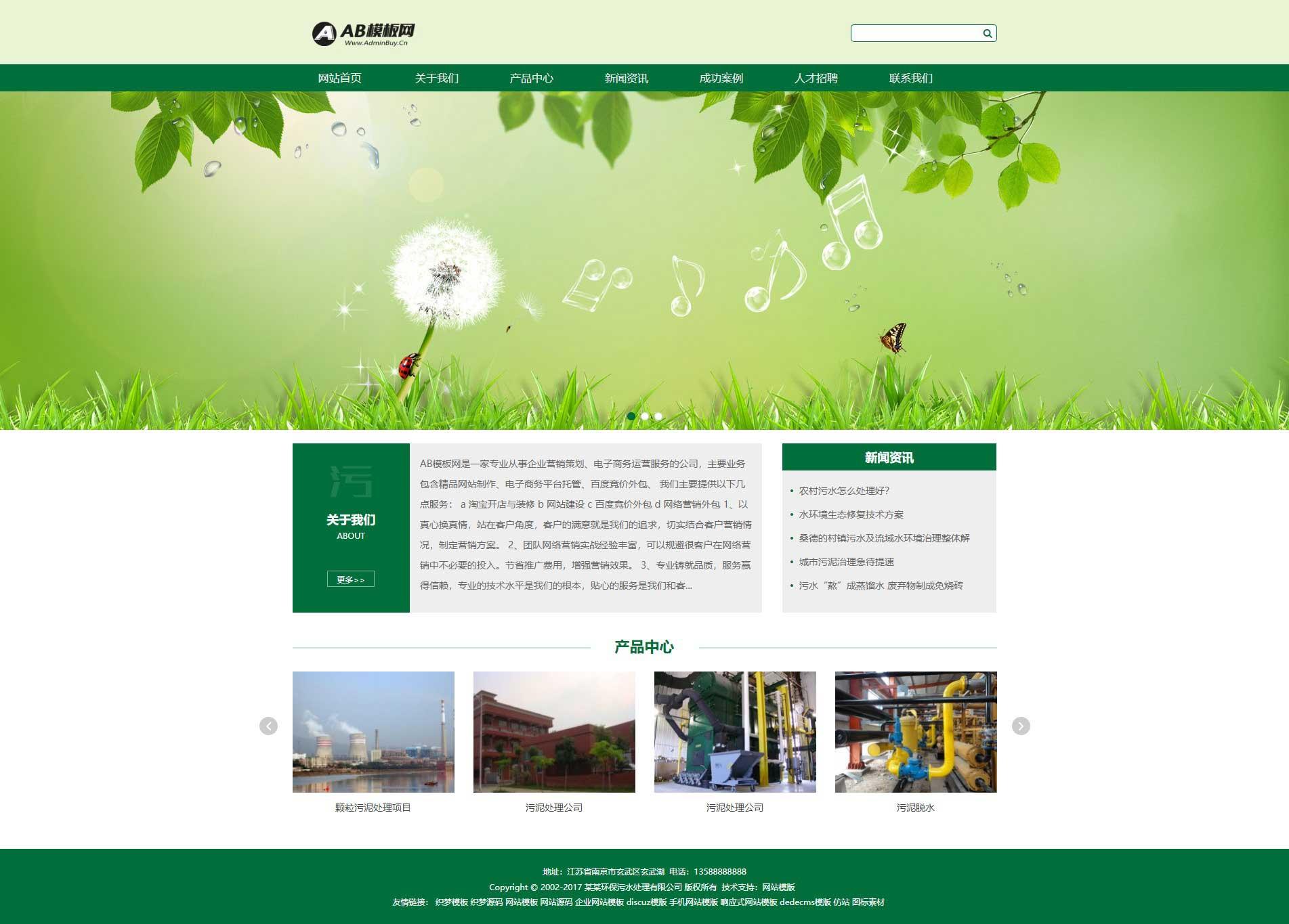 环保企业网站织梦dede模板源码[自适应手机版]插图