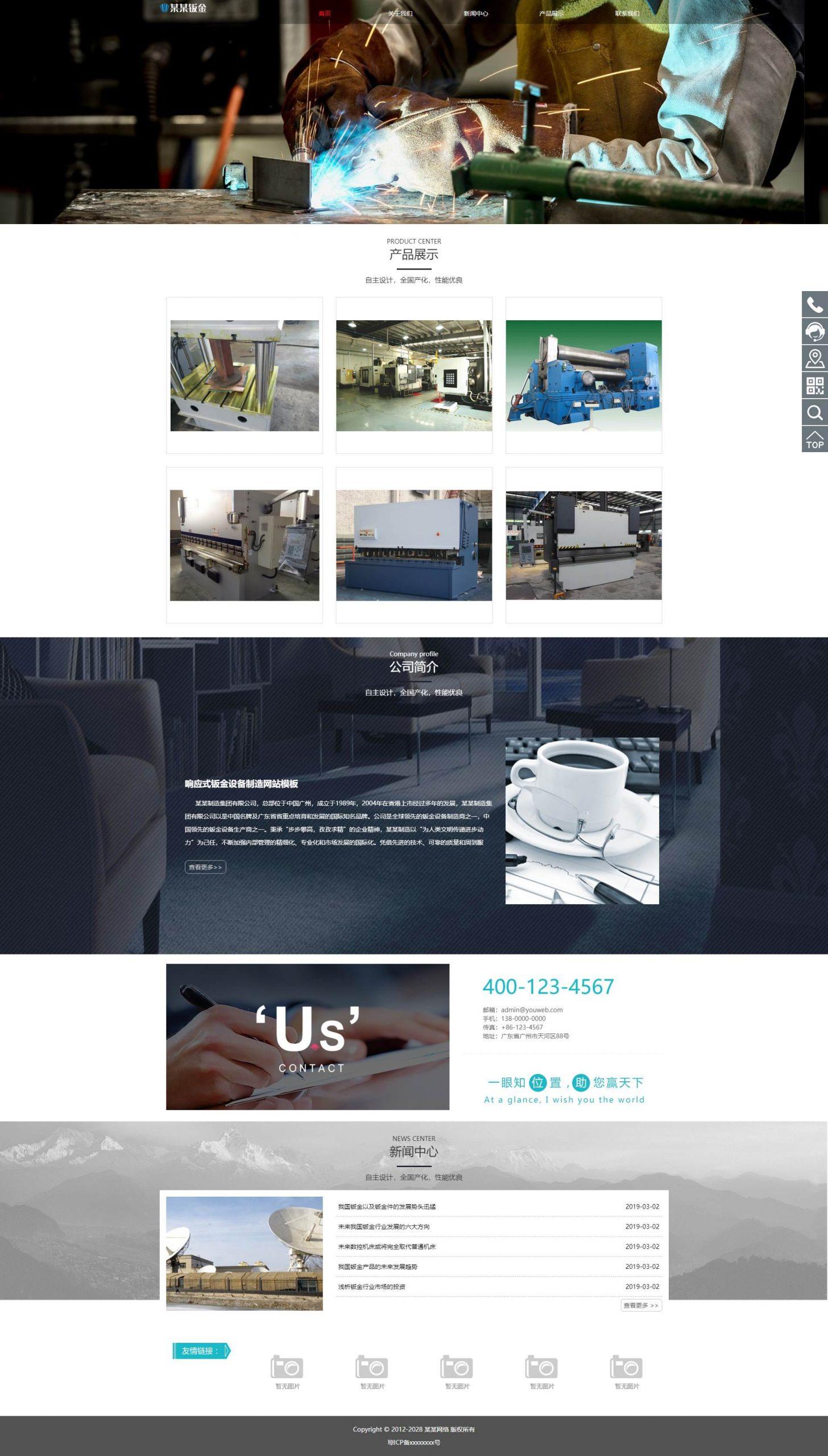 【易优CMS】金属材料设备制造企业网站模版源码H5自适应手机源码插图