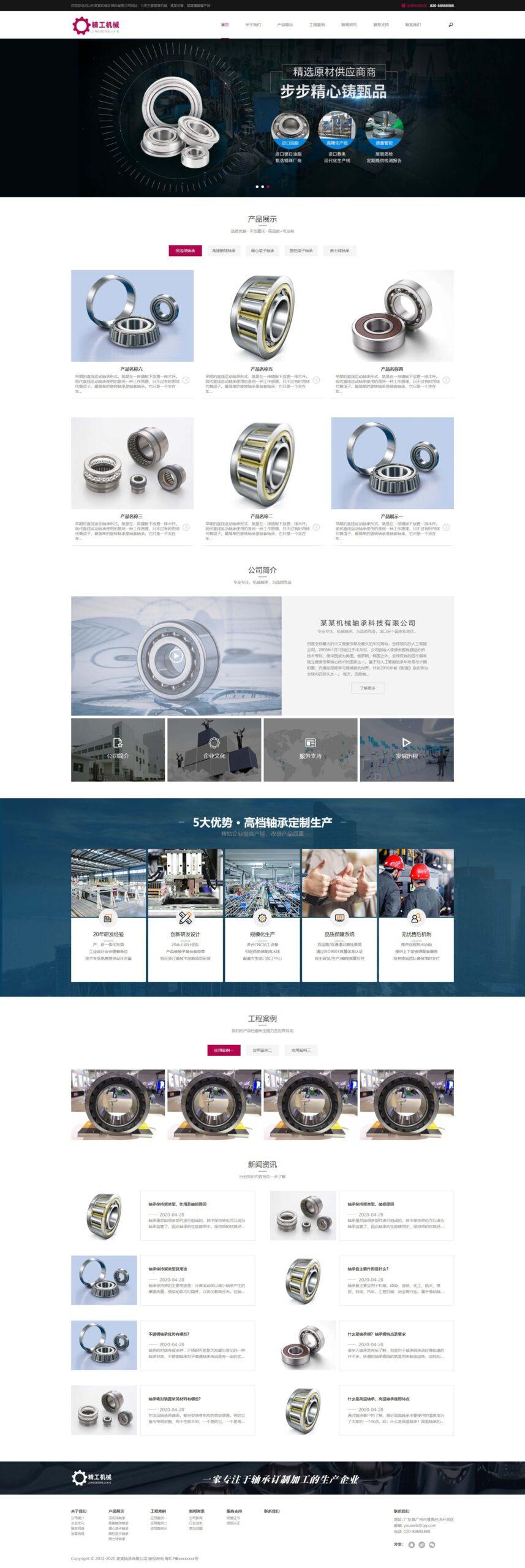 蓝色工业实体轴承生产厂家企业网站织梦dede模板源码[自适应手机版]插图