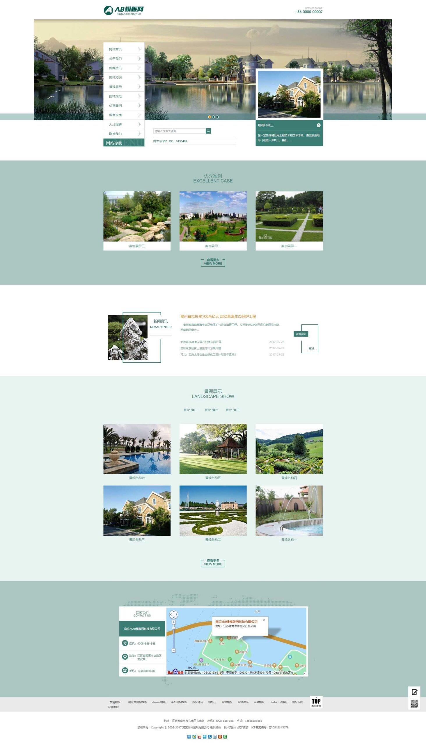 园林建筑企业网站织梦dede模板源码[带手机版数据同步]插图