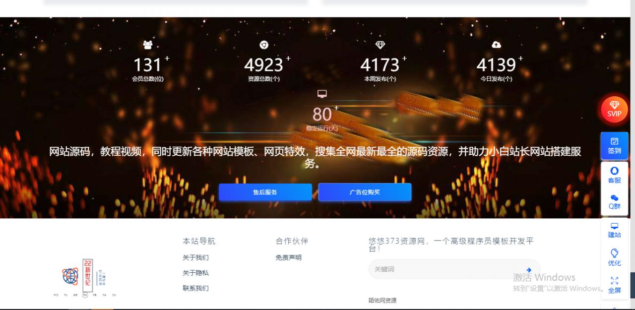 【资源站整站数据】亲测带演示4900+资源数据某源码资源网站整站数据出售插图1