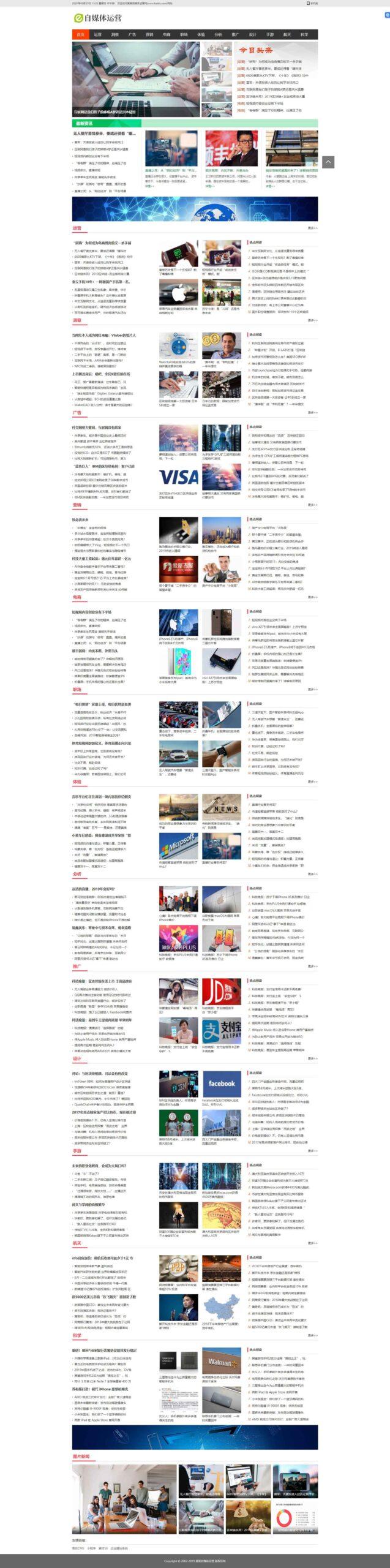 自媒体运营网站织梦dede模板源码[带手机版数据同步]插图