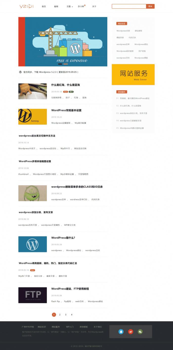 柚子皮主题:适合新闻媒体、内容资讯、博客空间、企业官网,网站模板[wordpres主题]