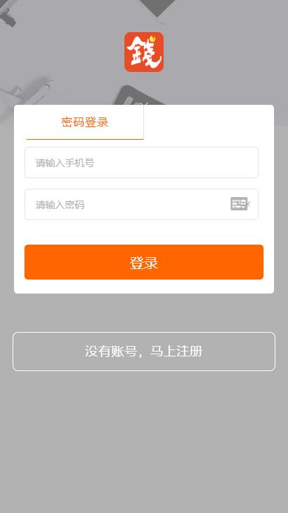 【有钱花】小额借贷网站系统最新修复版[带会员卡+佣金等功能]插图