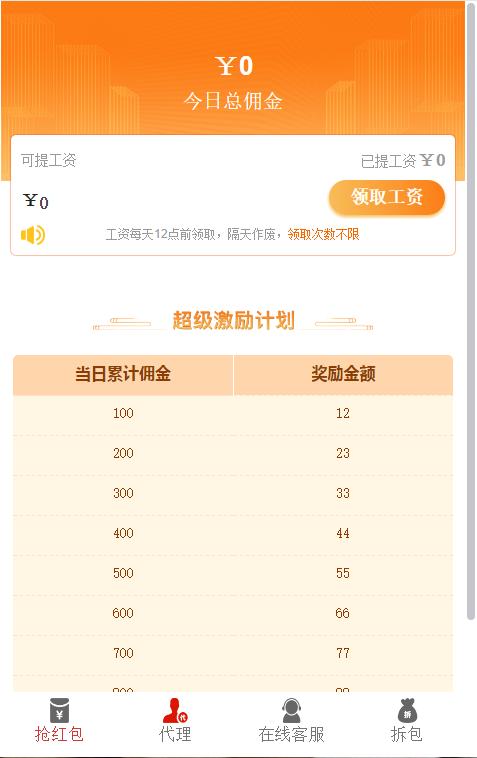 【红包互换源码】网站系统源码下载[推广+团队]插图3