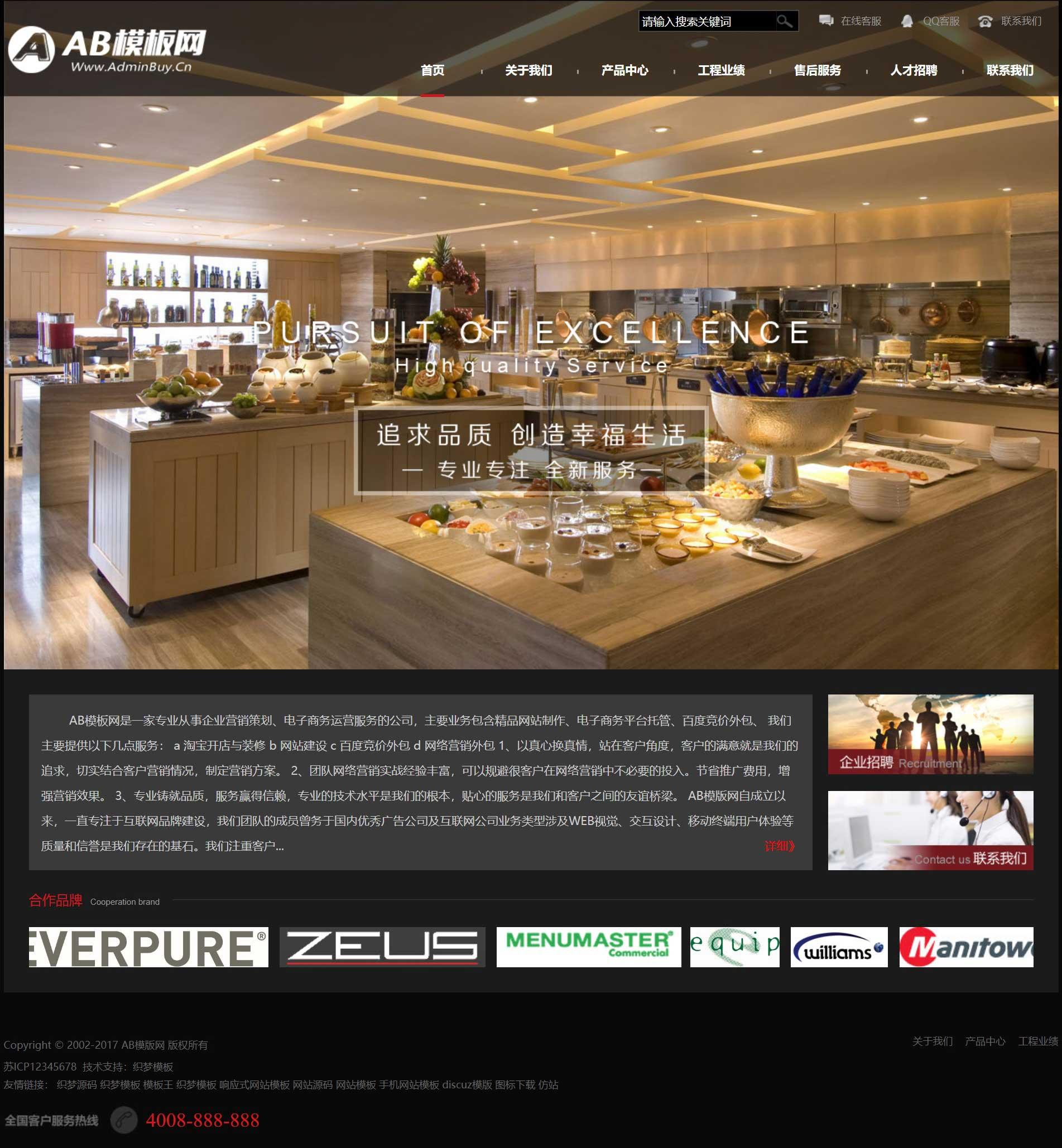 厨具工程设备企业网站织梦dede模板源码[带手机版数据同步]插图