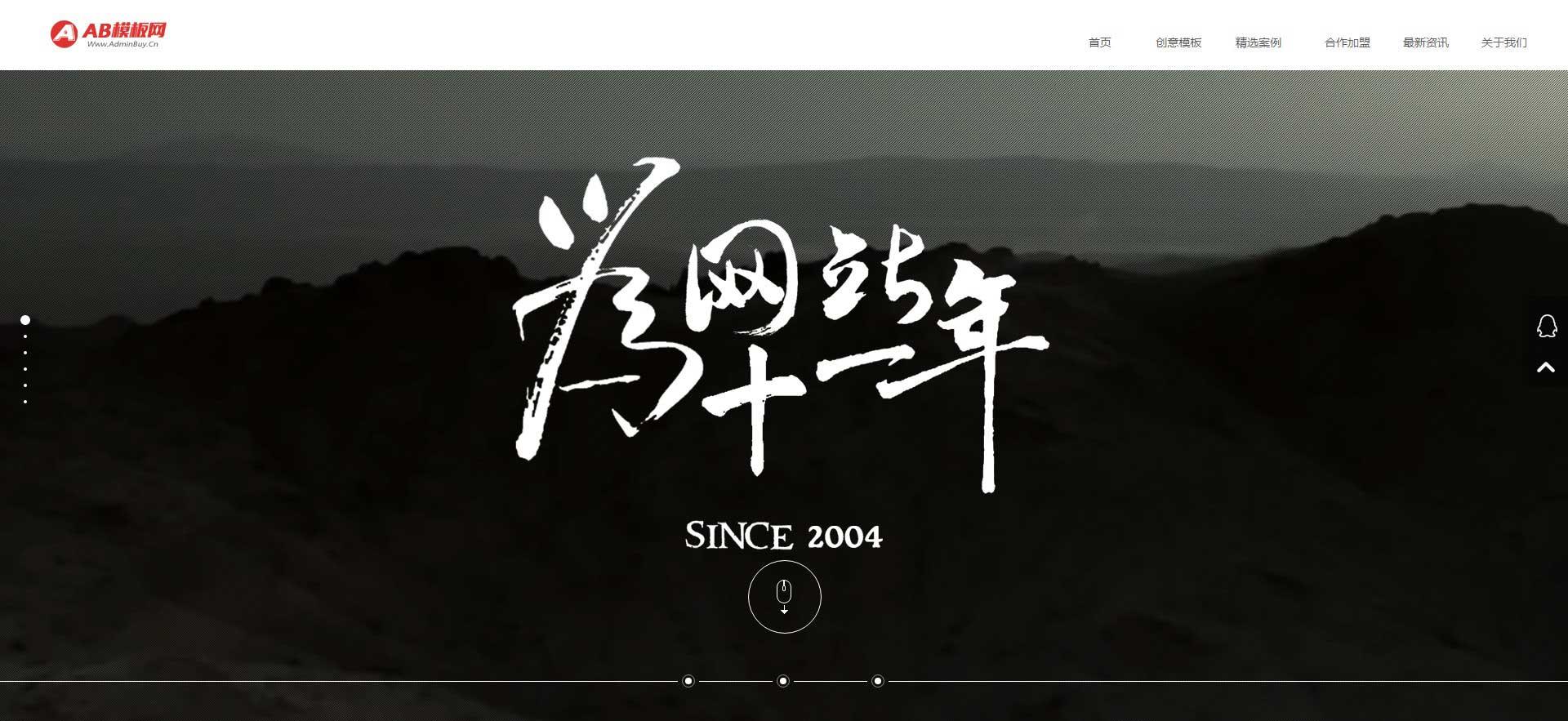 网络工作室网站织梦dede模板源码[带手机版数据同步]插图