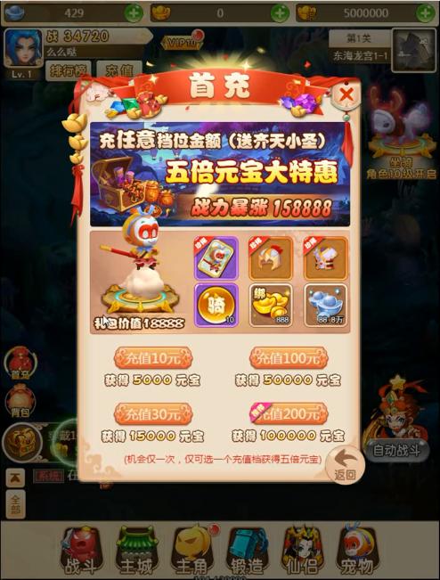 鹤云资源博客-西游H5:大闹天宫H5游戏,源码含详细搭建教程插图2