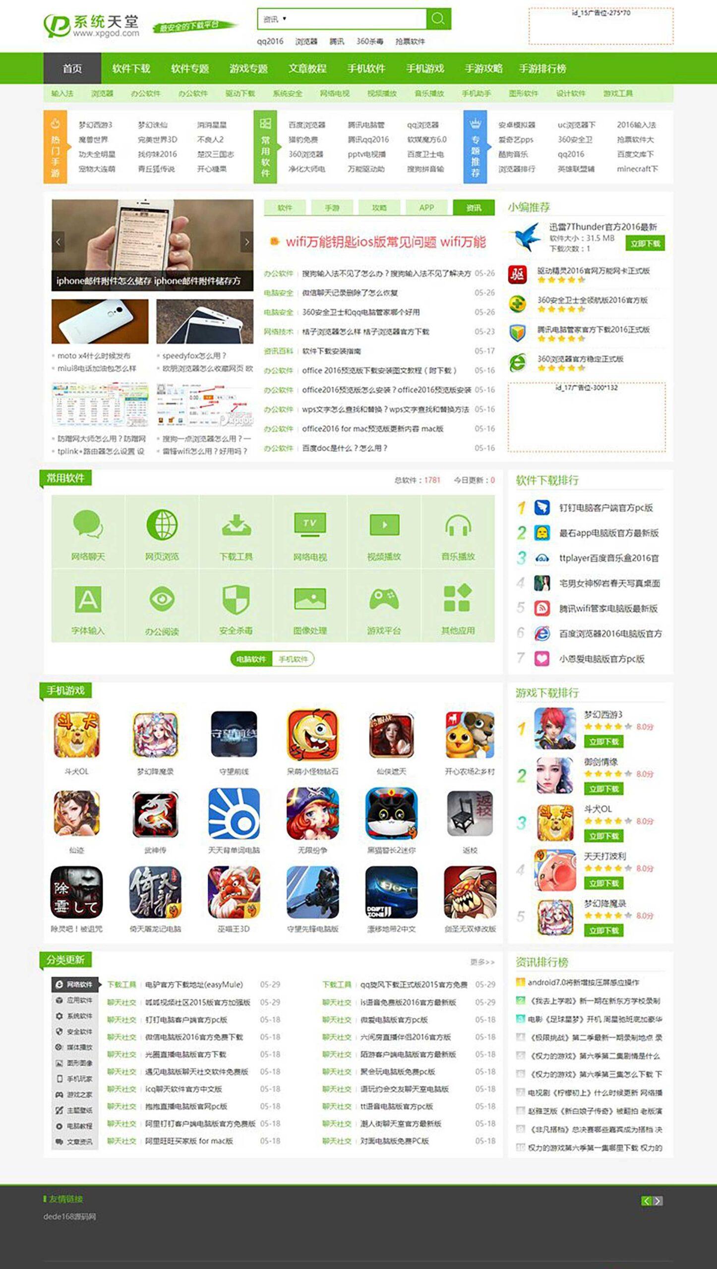 鹤云资源博客-【软件下载站】帝国CMS7.2系统仿系统天堂网站模板带有火车采集+手机版插图