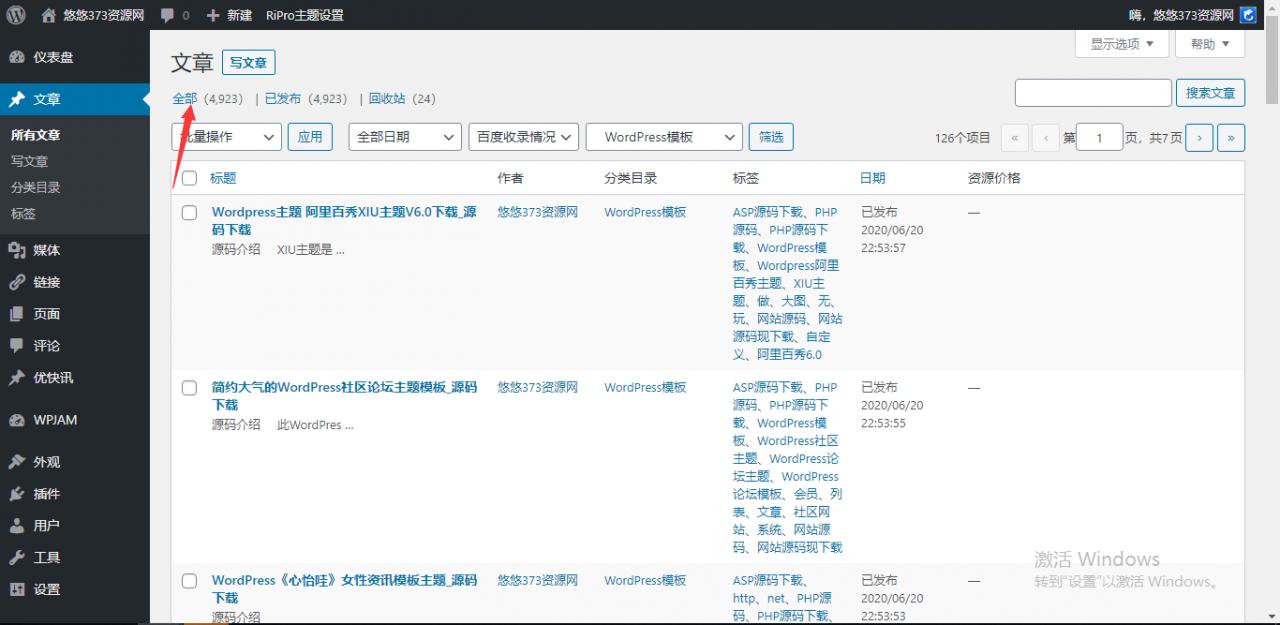 【资源站整站数据】亲测带演示4900+资源数据某源码资源网站整站数据出售插图3