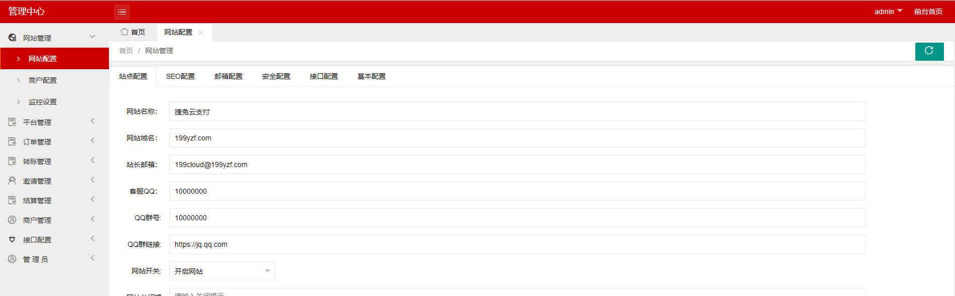 【免签支付】捷兔云PAY新版本开源系统版三方第四方免签支付款网站源码插图2
