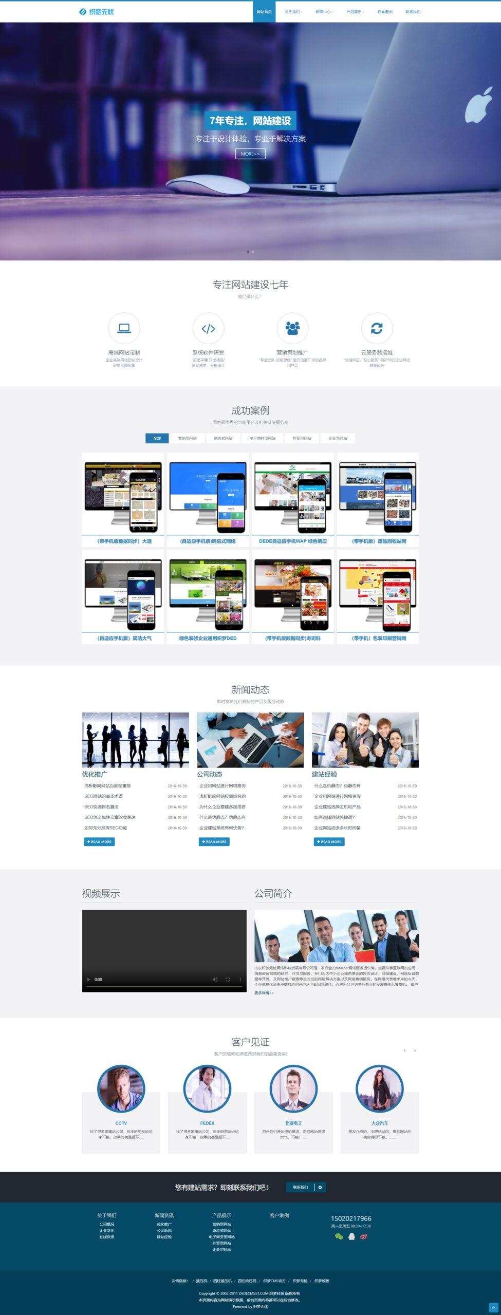 鹤云资源博客-HTML5企业网站建设公司响应式布局织梦dedecms模板下载自适应手机wap插图