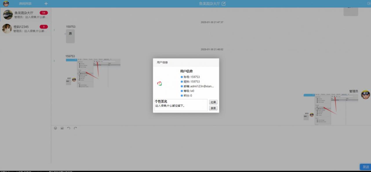 【聊天系统】:PC移动端自适应,在线聊天系统源码插图
