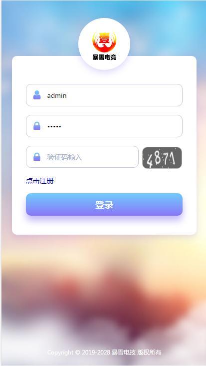 【独家修复】暴雪电竞源码杏C改版CP类型独立手机版插图1