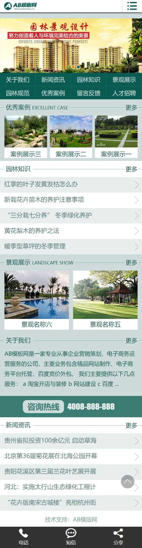 园林建筑企业网站织梦dede模板源码[带手机版数据同步]插图1