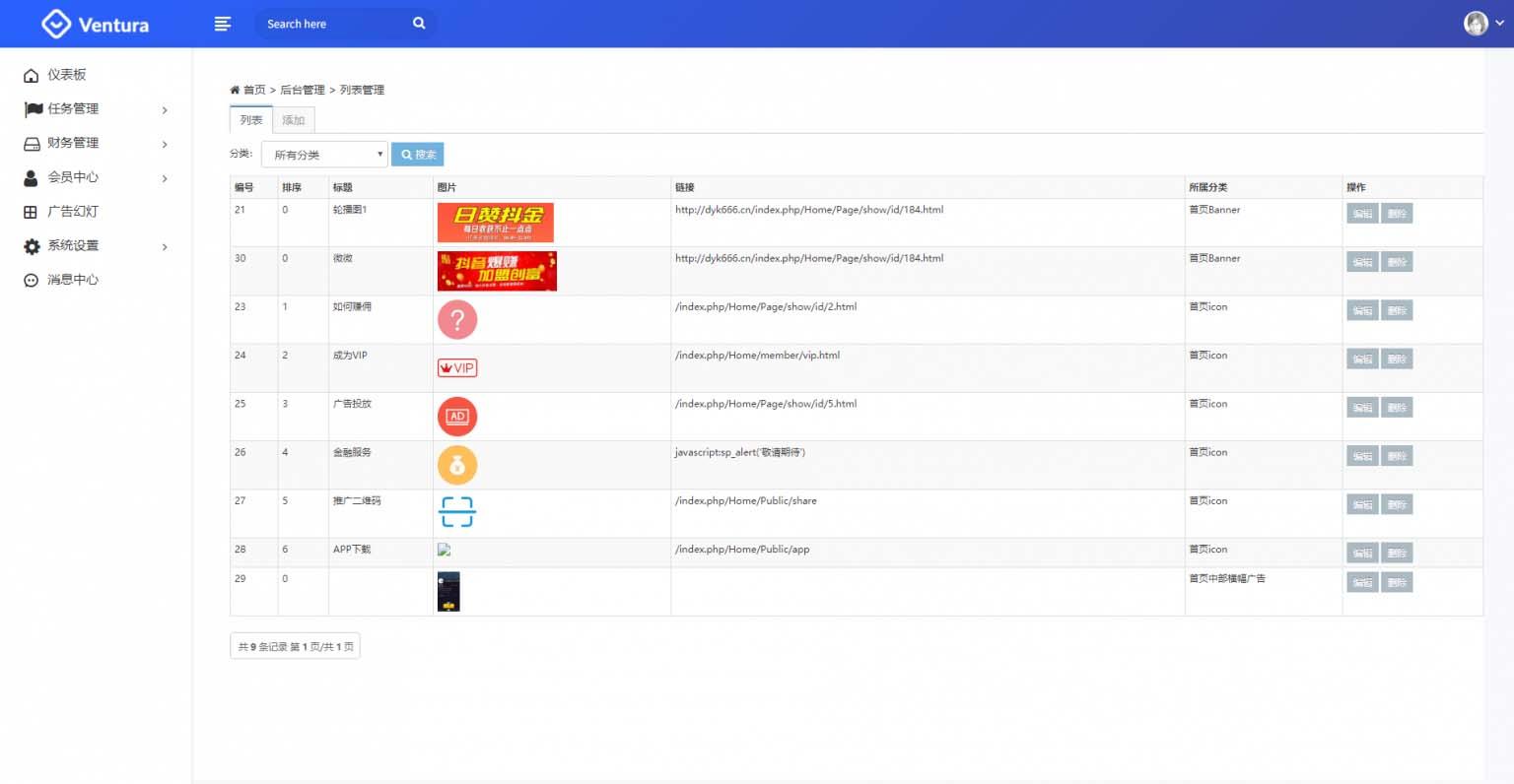 【抖音客】新版UI短视频点赞任务平台系统完美运营级别[等级功能+信誉积分+保证金]插图4