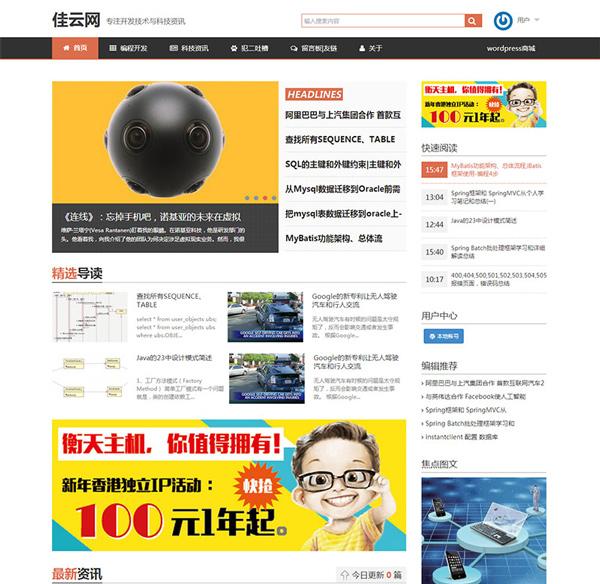 【WP博客主题】Yusi技术资讯博客wordpress模板插图