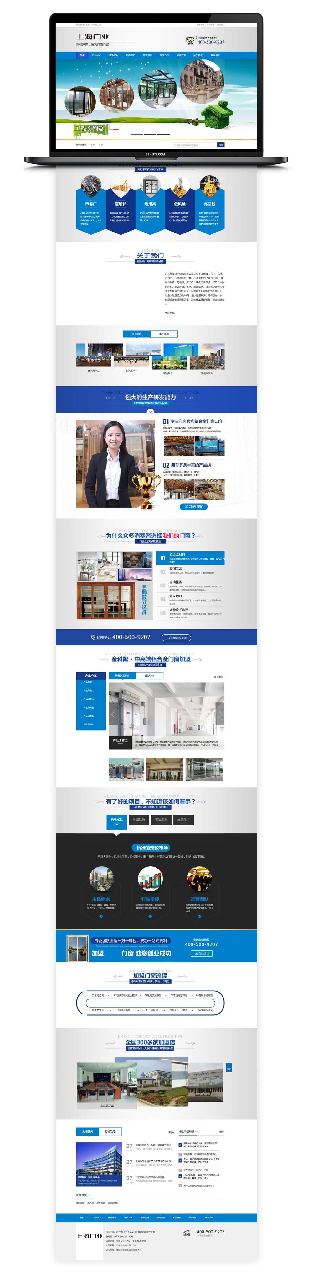 【织梦门业企业模板】营销型门业木材铝合金门窗行业公司网站dedecms模板自适应手机端源码-阿奇源码