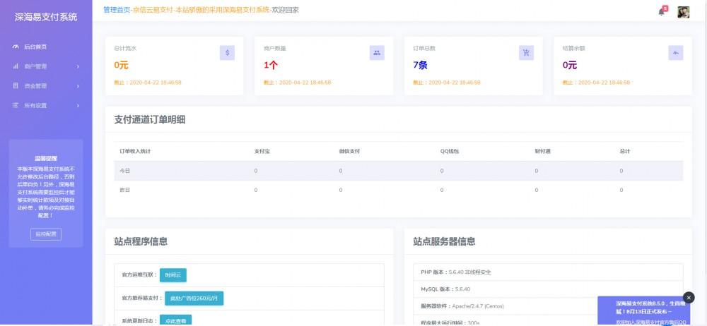 【京信云易支付】2020.06全新整站源码PAY支付系统源码适用个人免签接口插图1