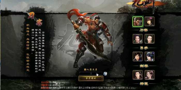【九剑单机服务端】游戏画风唯美的武侠类网页游戏一键安装镜像端-阿奇源码