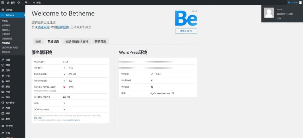 【betheme21.5.6主题】wordpress最新版本电商blog新闻报道站内置500+模版插图1