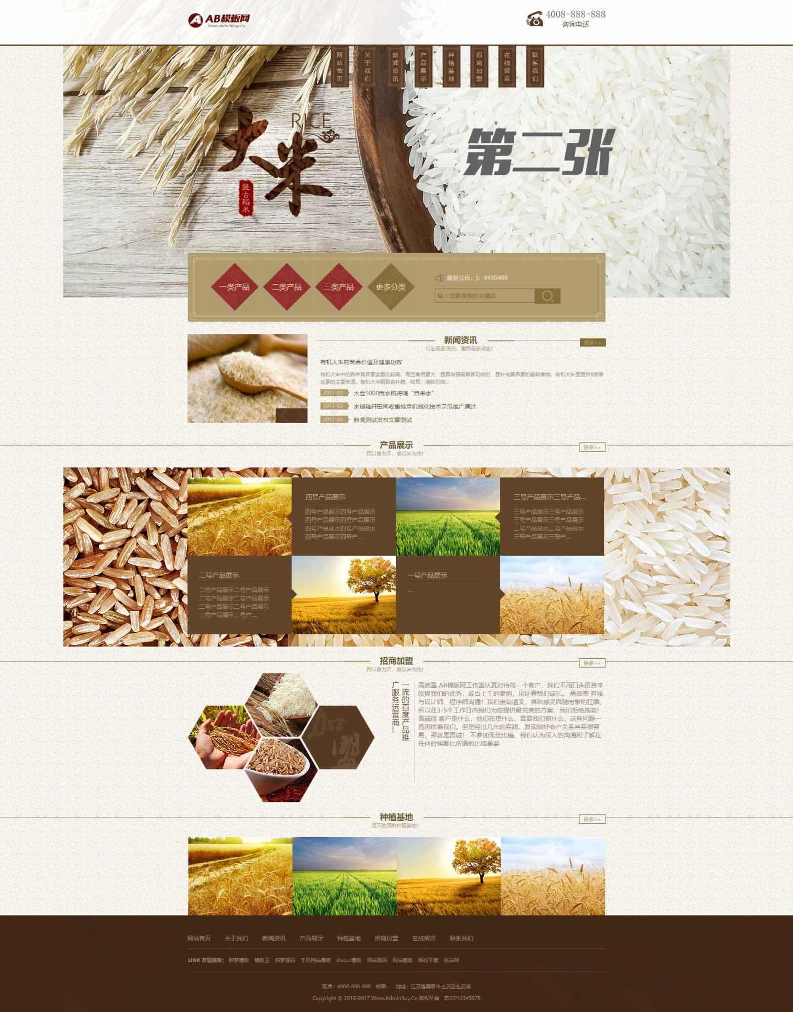 大米谷物粮食公司企业网站织梦dede模板源码插图