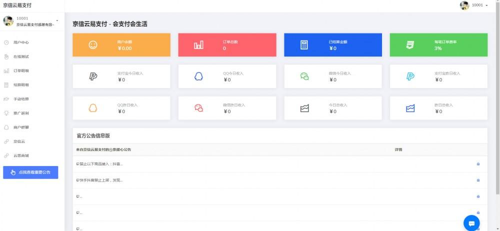 【京信云易支付】2020.06全新整站源码PAY支付系统源码适用个人免签接口插图