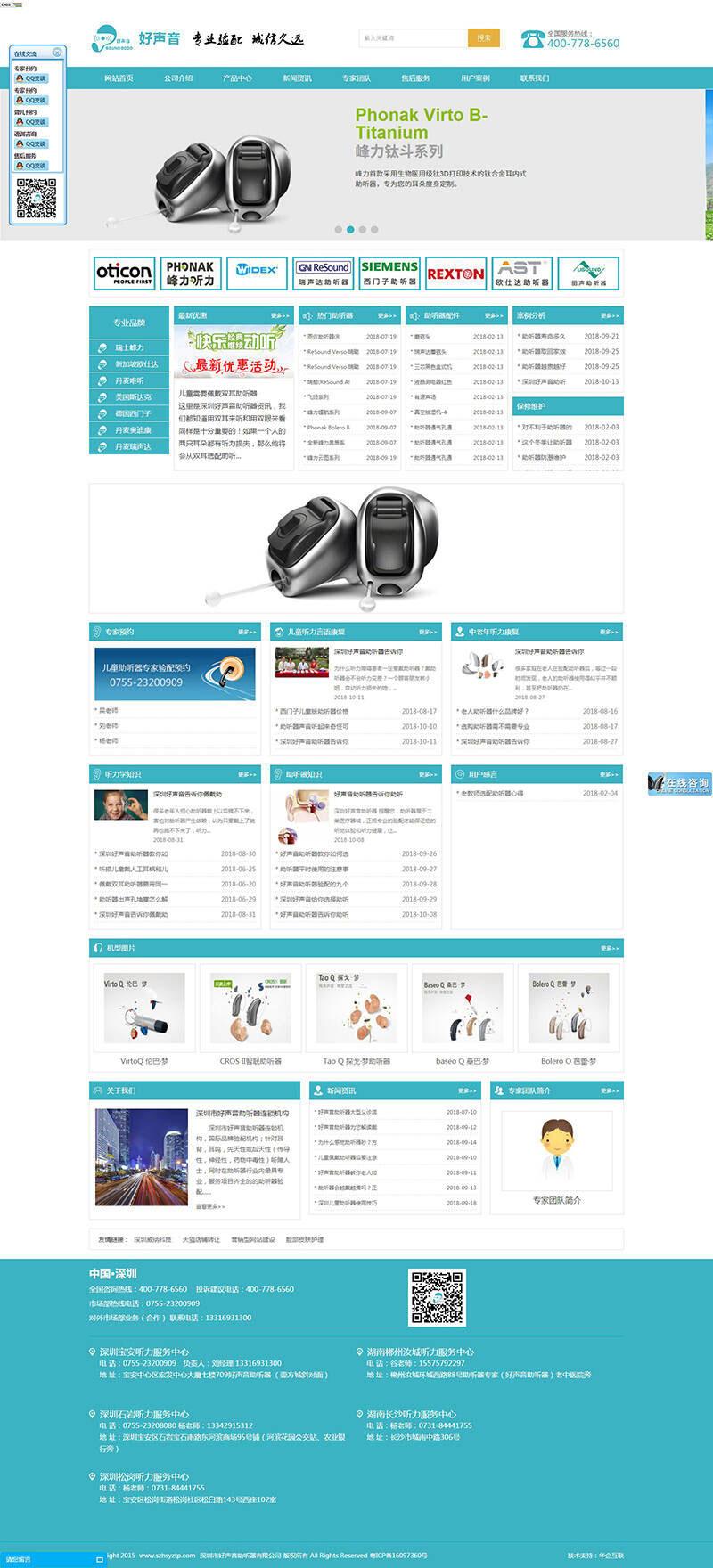 织梦企业网站源码-深蓝色设计风格助听织梦dedecms模板源代码插图