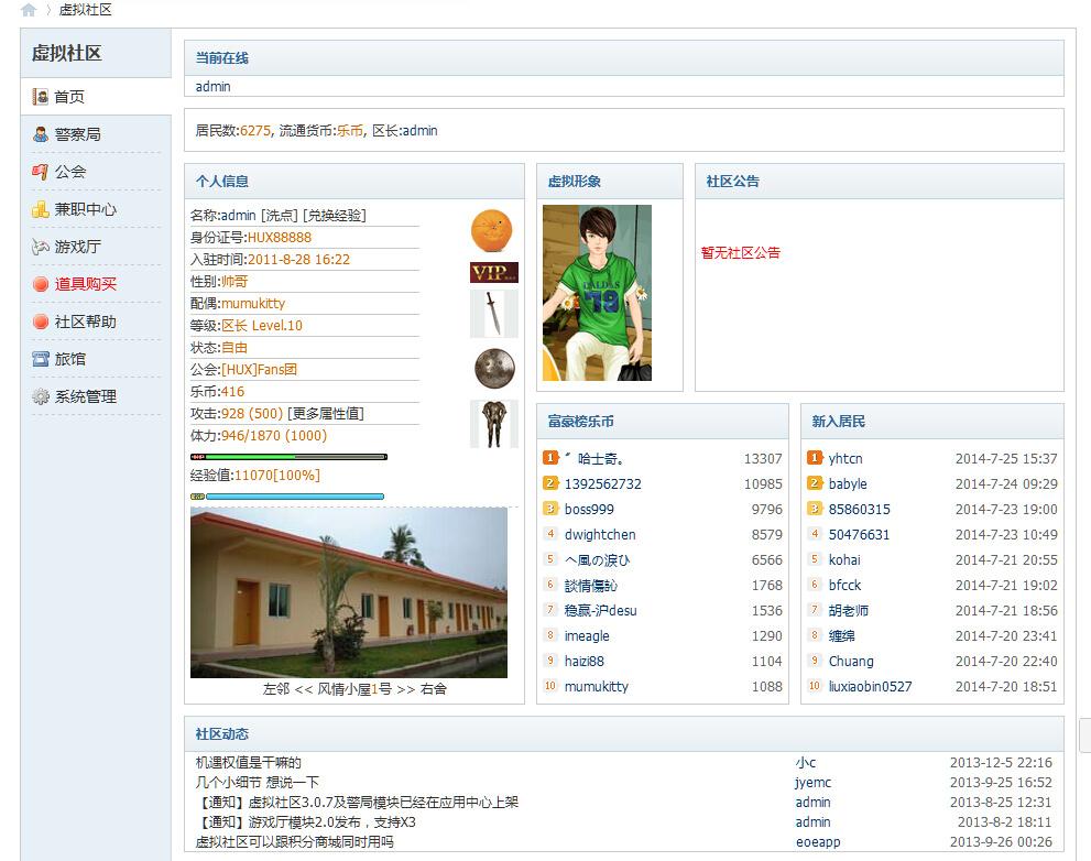 【Discuz模版】HUX网络社区3.0.9破解版下载(huxcity)+打工功能模块插图