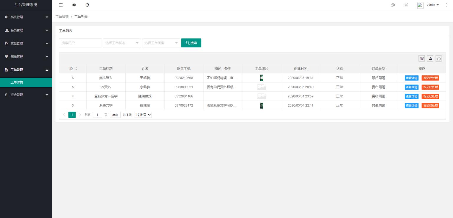 【区块宠物源码】森林绿UI养殖收益理财系统[签到+团队+实名]插图6