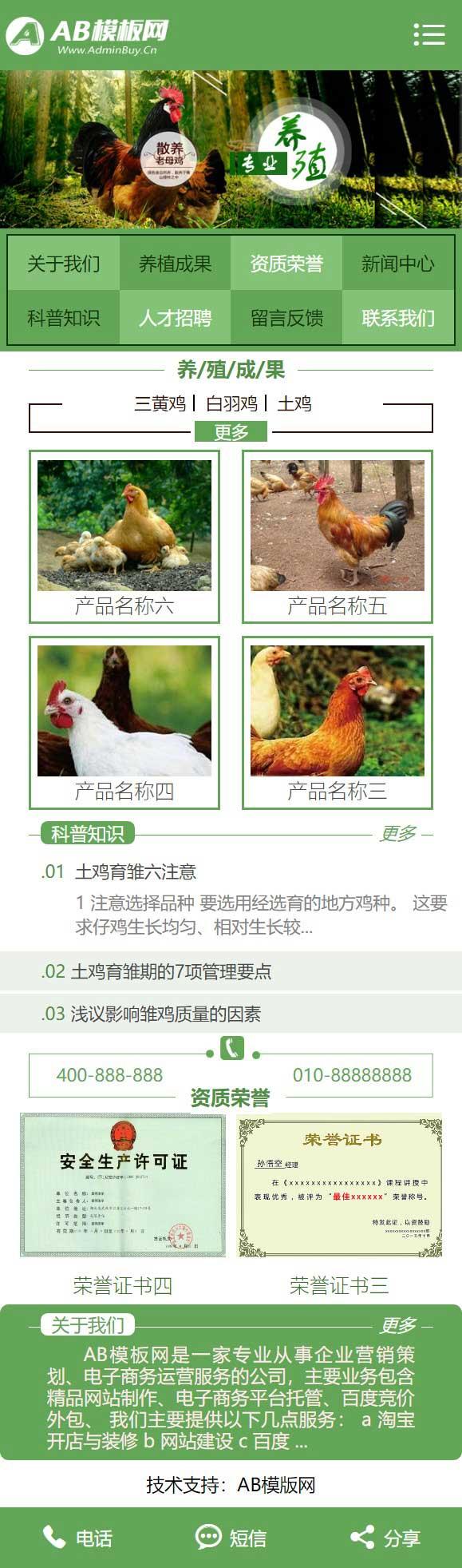 农业养殖农场企业网站织梦dede模板源码[带手机版数据同步]插图1