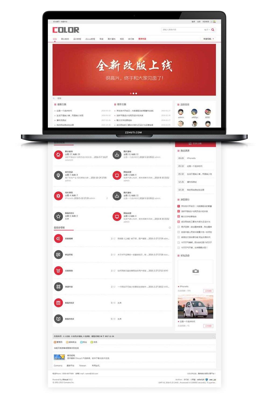 鹤云资源博客-【Discuz炫彩论坛】多配色-color论坛Discuz x3.x模板,商业版,GBK编码插图