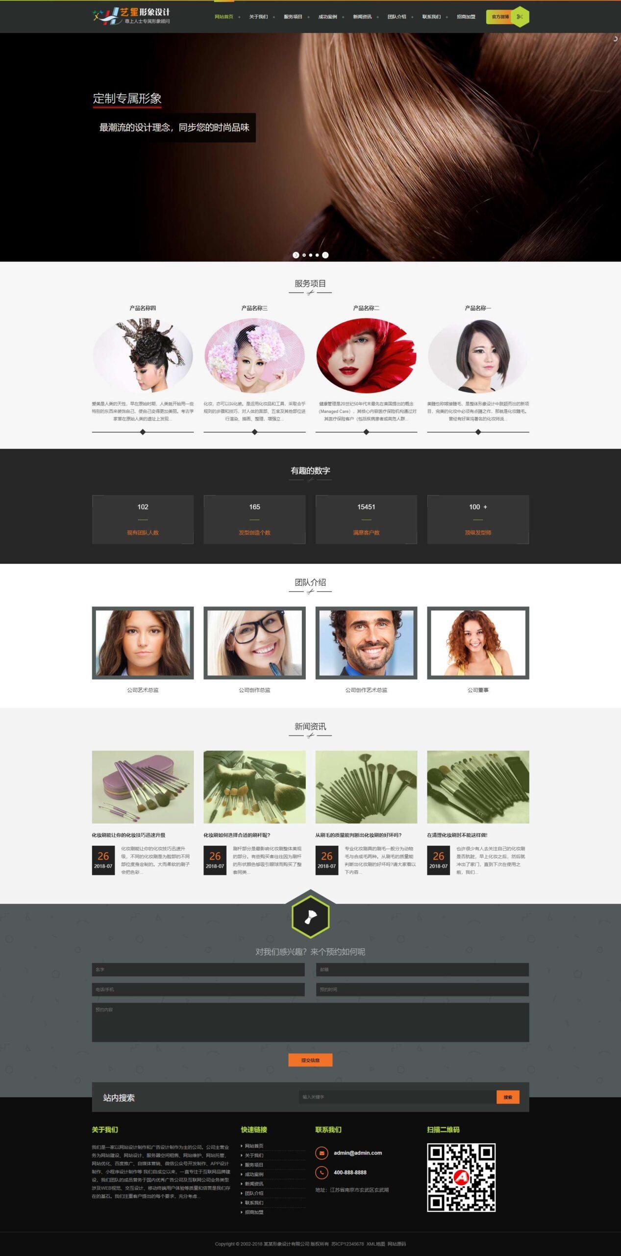 织梦自适应美容美发发型设计学校教育艺术学校网站织梦模板dede源码[自适应手机]插图