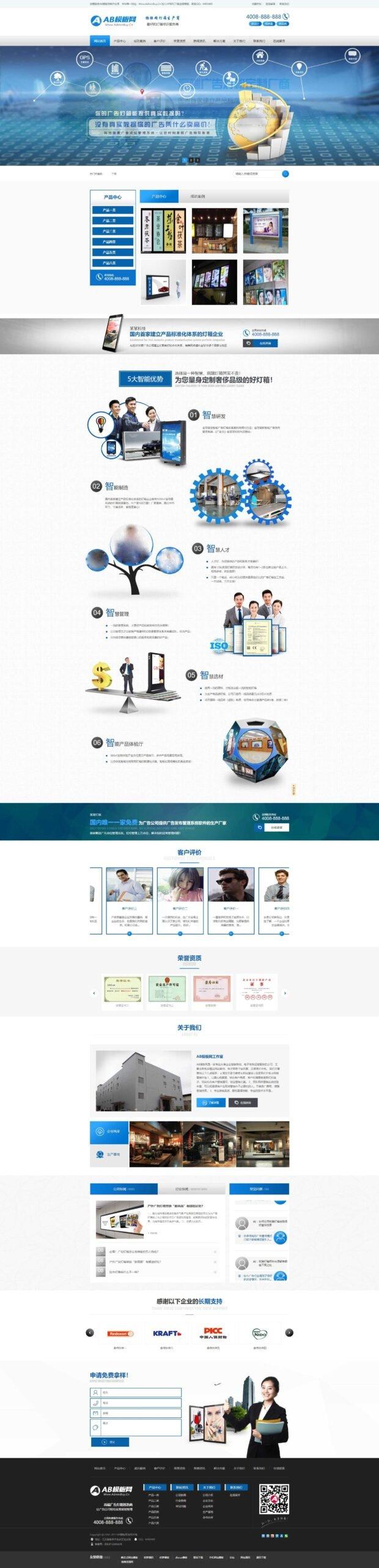 户外广告媒体公司网站织梦dede模板源码[带手机版数据同步]插图