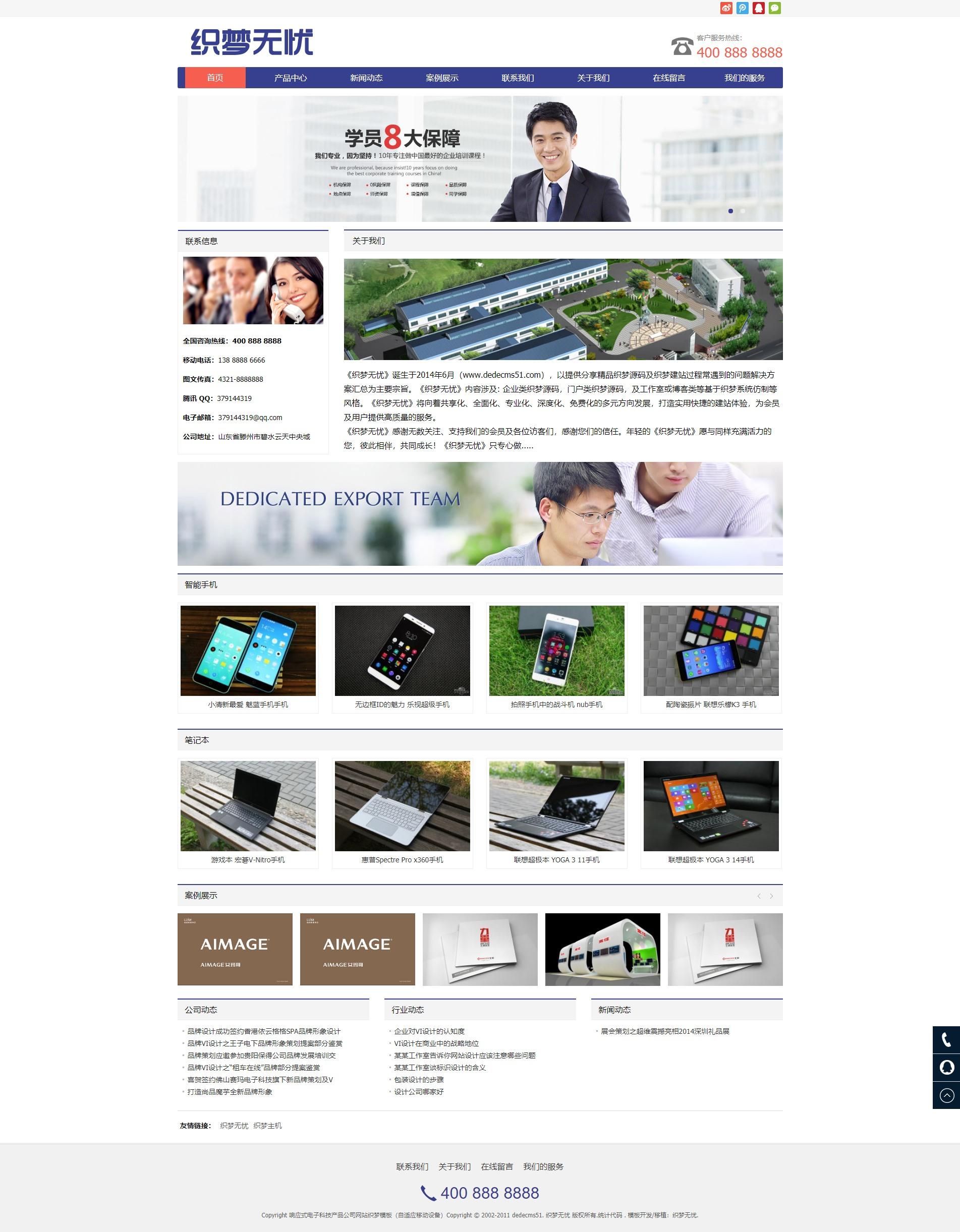 自动化科技商品企业官网响应式织梦网站DEDECMS模板免费下载(响应式移动终端)插图