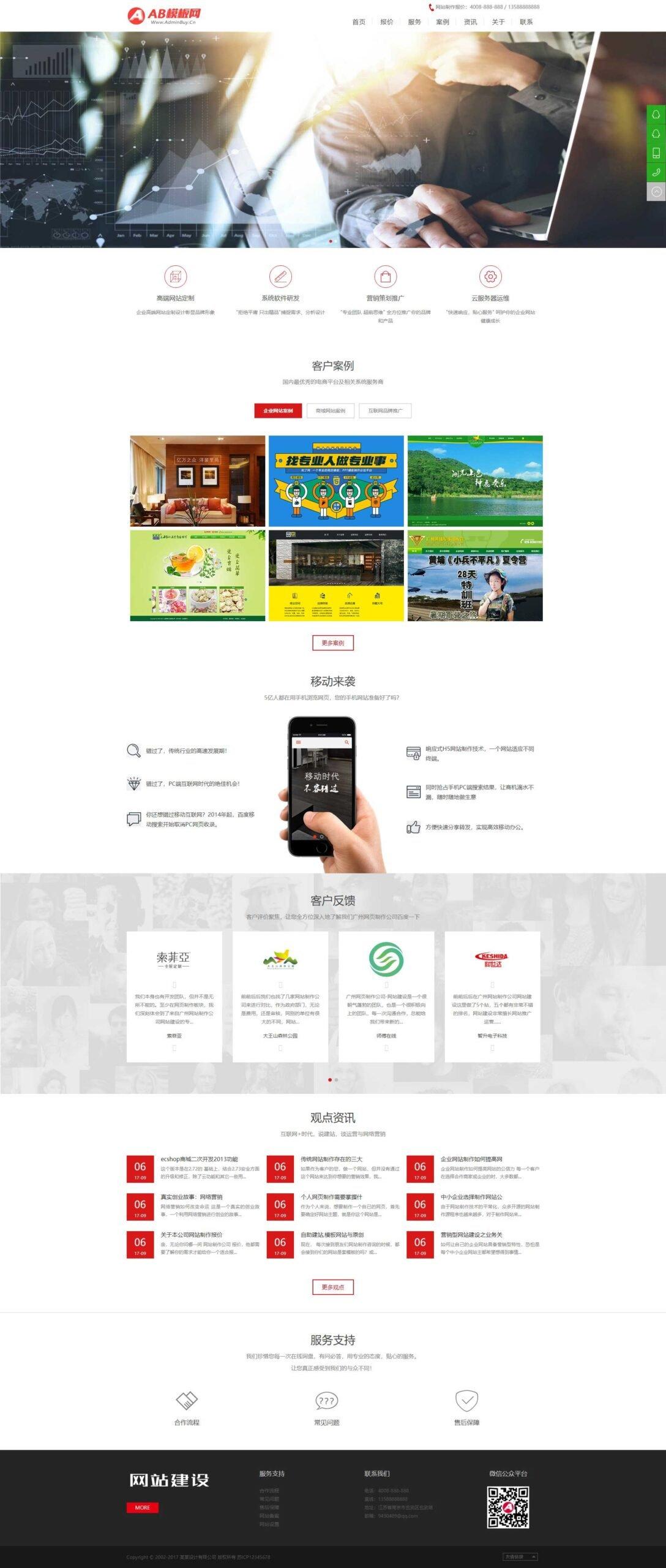 鹤云资源博客-红色响应式网络建设企业网站织梦dede模板源码[自适应手机版]插图