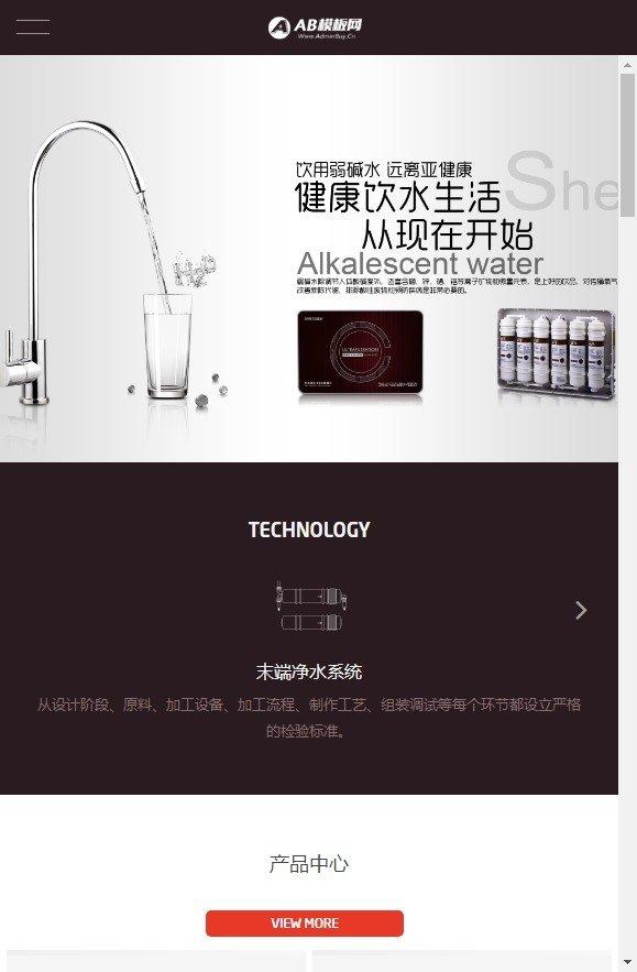 饮水器净水设备企业网站织梦dede模板源码[带手机版数据同步]插图1